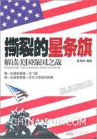 撕裂的星条旗.解读美国强国之战