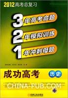 历史:2012高考总复习/321成功高考