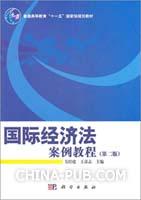 国际经济法案例教程(第二版)
