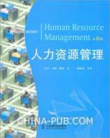 人力资源管理(第10版)