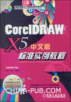 CoreIDRAW X5中文版标准实例教程(附光盘)