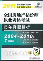 2011年全国房地产估价师执业资格考试―历年真题精析(2004-2010年7套真题)