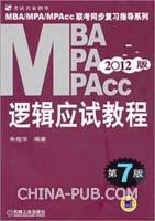 2012版MBA/MPA/MPAcc(逻辑应试教程)(第7版)2012版