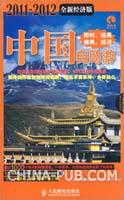 中国自助游(2011-2012全新经济版)