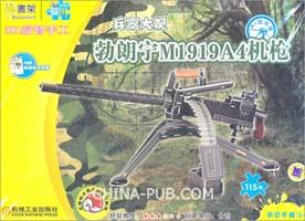 Q书架.爱拼.3D益智手工.兵器大观 勃朗宁M1919A4机枪(适合年龄5岁)