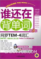 网罗TEM-4词汇(第3版)
