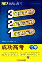 321成功高考:2012版.化学(附答案全解全析)