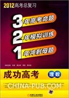 321成功高考.2012版.理数(附答案全解全析)