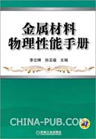 金属材料物理性能手册