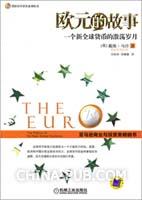 欧元的故事:一个新全球货币的激荡岁月