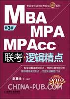 2012MBA MPA MPAcc联考逻辑精点(第3版)