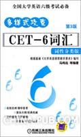 CET―6词汇 词性分类版(第3版)