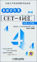 多样式攻克.CET-4词汇(第3版)
