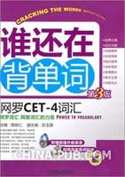 网罗CET-4词汇(第3版)