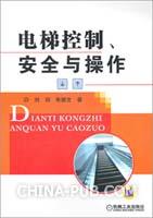 电梯控制、安全与操作
