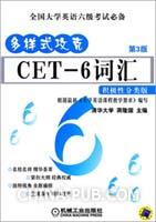 CET-6词汇:积极性分类版(第3版)