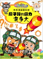 喜羊羊与灰太狼羊羊漫画爱科学-原子弹的威力有多大(科学问题,幽默风趣)