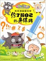 喜羊羊与灰太狼羊羊漫画爱科学-你了解自己的身体吗(科学问题,幽默风趣)