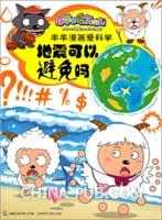 喜羊羊与灰太狼羊羊漫画爱科学-地震可以避免吗(科学问题,幽默风趣)