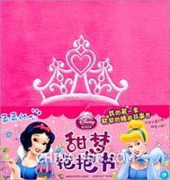 迪士尼公主甜梦抱抱书――柔柔的心(给小公主一个美美的梦)