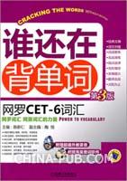 谁还在背单词:网罗CET―6词汇(第3版)