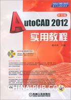 AutoCAD2012实用教程(含1DVD光盘)