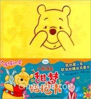 迪士尼小熊维尼甜梦抱抱书――暖暖的爱(给孩子一个甜甜的梦)