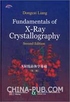 X射线晶体学基础(第二版)(英文版)