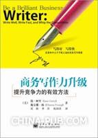商务写作力升级――提升竞争力的有效方法
