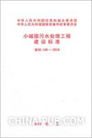 小城镇污水处理工程建设标准 建标 148-2010 New!