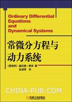 常微分方程与动力系统