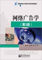 网络广告学(第3版)