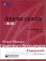 项目经理能力发展框架(第2版)