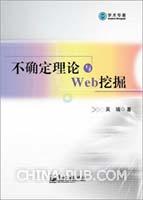 不确定理论与Web挖掘