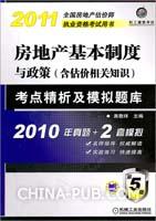 2011房地产基本制度与政策(含估价相关知识)考点精析及模拟题库.2010年真题+2套模拟(第5版)