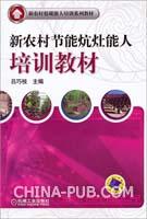 新农村节能炕灶能人培训教材