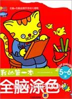 Q书架.阿拉丁Book.我的第一本全脑涂色(5-6岁)