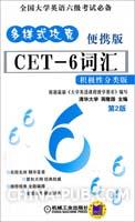 [特价书]CET-6词汇积极性分类版.便携版(第2版)