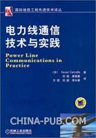 电力线通信技术与实践