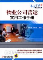 物业公司营运实用工作手册