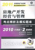 2011房地产开发经营与管理考点精析及模拟题库(第5版)2010年真题+2套模拟