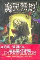 魔灵禁地 1奇园探秘