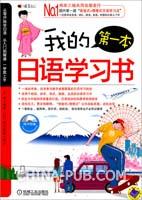 我的第一本日语学习书(附光盘)