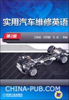 实用汽车维修英语(第2版)