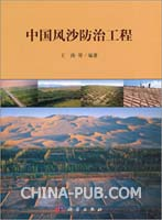 中国风沙防治工程