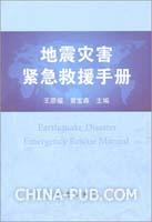 地震灾害紧急救援实用手册