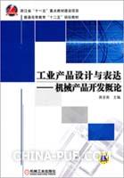 工业产品设计与表达―机械产品开发概论