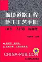 城镇道路工程施工工艺手册(面层、人行道、构筑物)