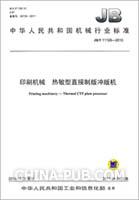 印刷机械 热敏型直接制版冲版机 JB/T 11126-2010