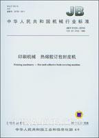 印刷机械 热熔胶订包封皮机 JB/T 9123-2010代替JB/T 9123-1999